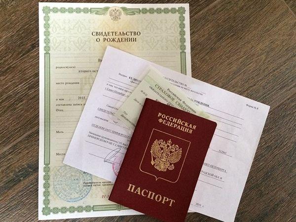 документы для регистрации ребенка